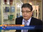 В ТОО «Севказэнергосбыт» рассказали о своих финансовых показателях в 2014г.