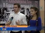 Второй благотворительный бал пройдет в Петропавловске 19 мая