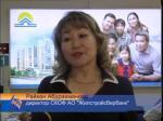 Североказахстанскому филиалу «Жилстройсбербанка Казахстана» - 14 лет